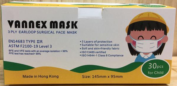 圖片 Vannex Mask Level 3 Child 3 Ply Earloop Surgical Face Mask , 中童 3層耳掛式醫用口罩
